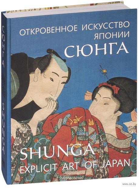 Откровенное искусство Японии. Сюнга — фото, картинка