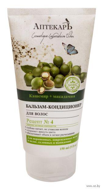 """Бальзам-кондиционер для волос """"Кашемир + макадамия"""" (150 мл) — фото, картинка"""