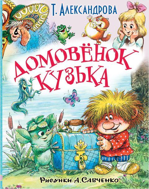 Домовёнок Кузька и другие сказки — фото, картинка