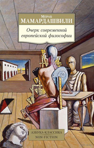 Очерк современной европейской философии (м) — фото, картинка