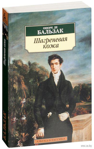 Шагреневая кожа (м). Оноре де Бальзак