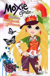 Moxie Girlz. Альбом стильной девчонки (Эвери) — фото, картинка