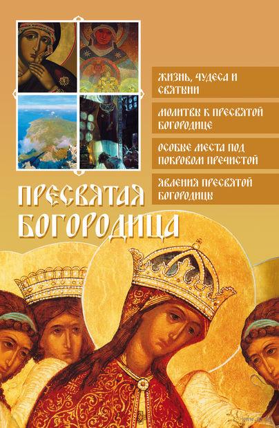 Пресвятая Богородица. Ольга Глаголева