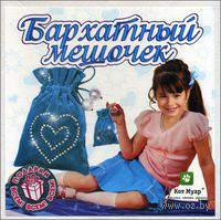 """Набор для шитья из ткани """"Бархатный мешочек"""" (голубой) — фото, картинка"""
