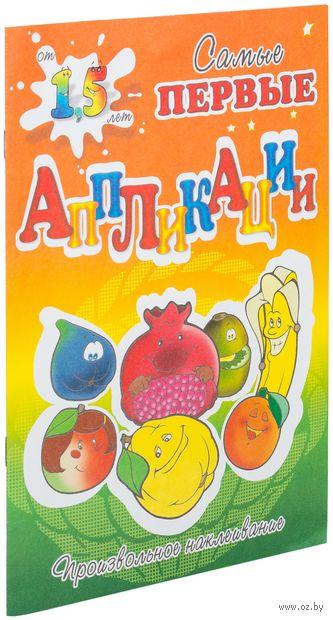 Самые первые аппликации. Собери фрукты