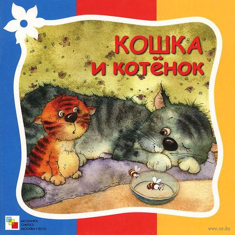Кошка и котёнок — фото, картинка