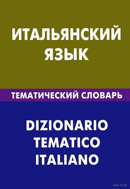 Итальянский язык. Тематический словарь. Иван Семенов