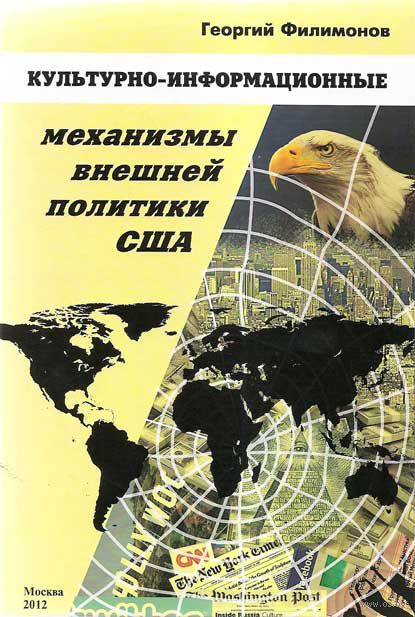 Культурно-информационные механизмы внешней политики США. Георгий Филимонов