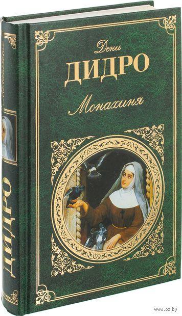 Монахиня. Дени Дидро