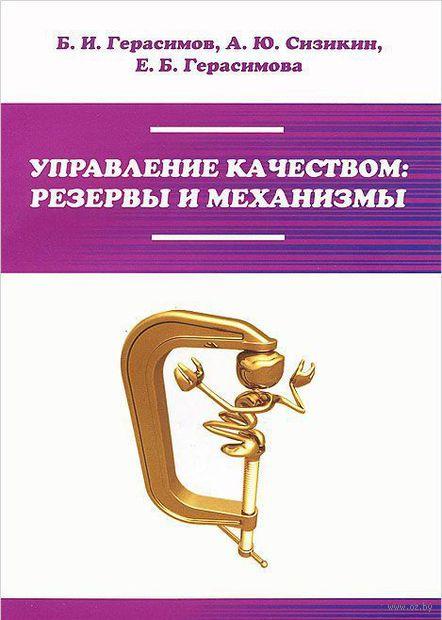Управление качеством. Резервы и механизмы. Борис Герасимов, Елена Герасимова, А. Сизикин