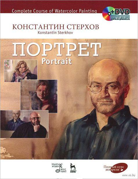 Полный курс акварели. Портрет (+DVD). Константин Стерхов