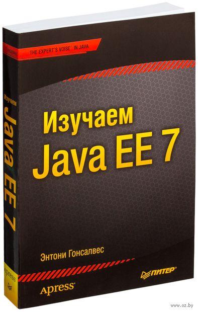 Изучаем Java EE 7. Энтони Гонсалвес