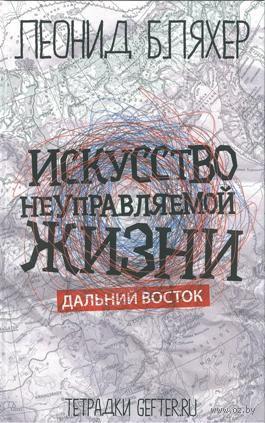 Искусство неуправляемой жизни. Дальний Восток.. Леонид Бляхер