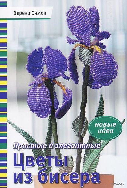 Простые и элегантные цветы из бисера. Верена Симон