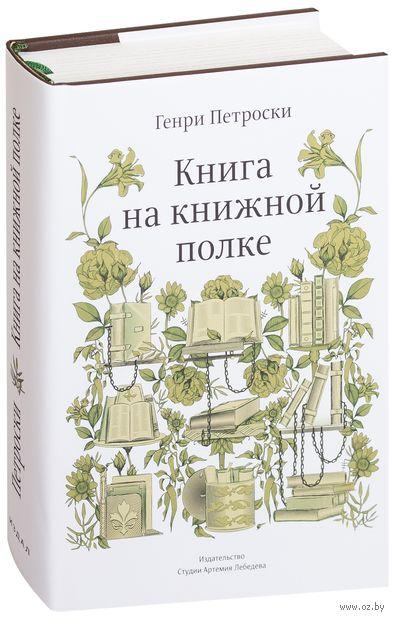 Книга на книжной полке. Генри Петроски