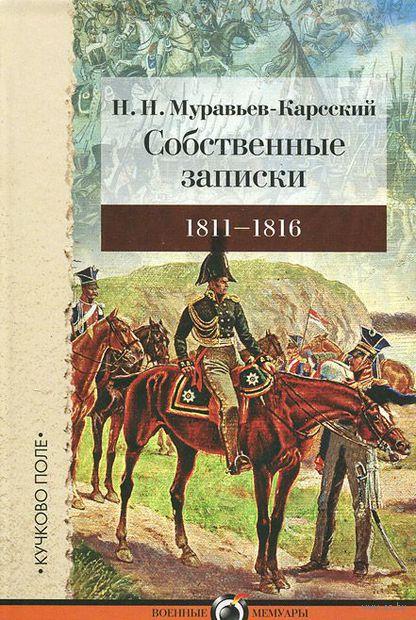 Собственные записки. 1811-1816. Николай Муравьев-Карсский