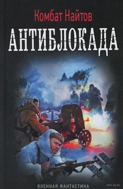 Антиблокада. Комбат Найтов