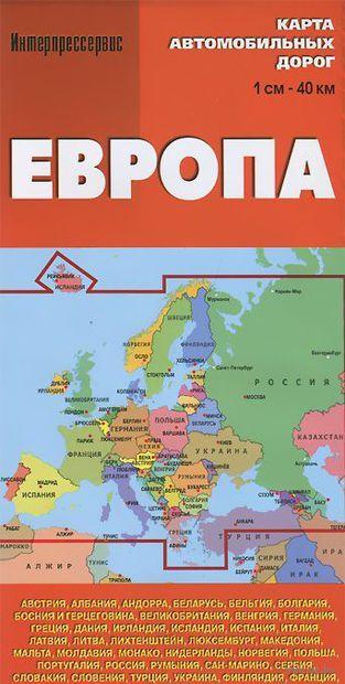 Европа. Карта автомобильных дорог