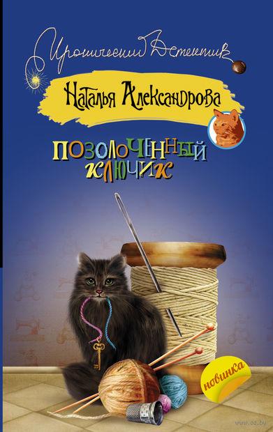 Позолоченный ключик (м). Наталья Александрова