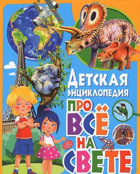 Детская энциклопедия про всё на свете — фото, картинка