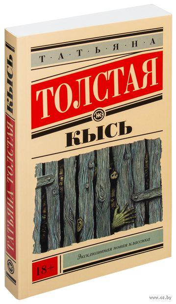 Кысь (м). Татьяна Толстая