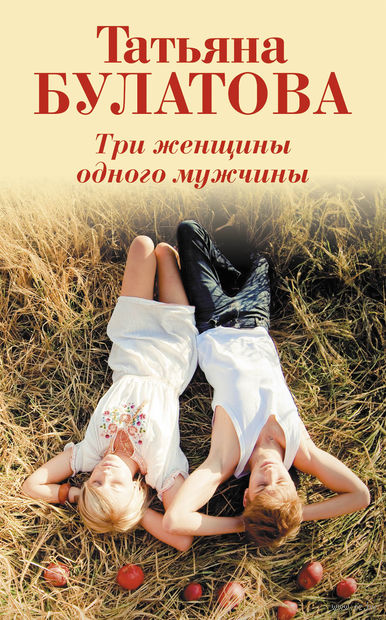 Три женщины одного мужчины. Татьяна Булатова