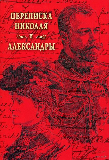 Переписка Николая и Александры. Николай II, Александра Федоровна