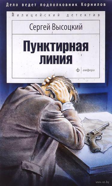 Пунктирная линия. Сергей Высоцкий