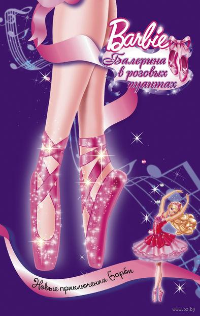 Барби. Балерина в розовых пуантах. М. Вудс