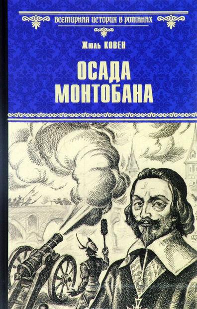 Осада Монтобана — фото, картинка