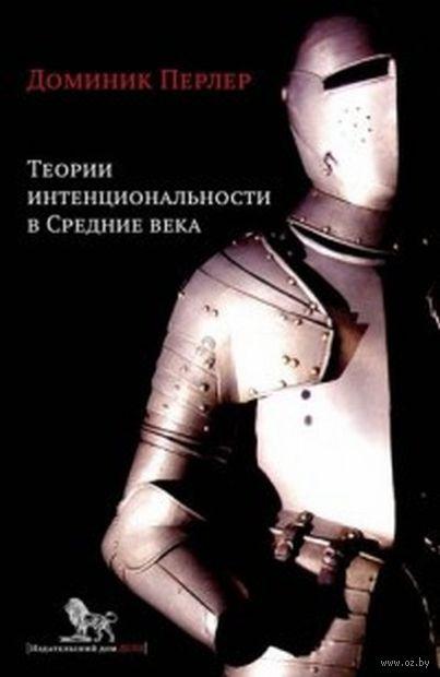 Теории интенциональности в Средние века. Д. Перлер