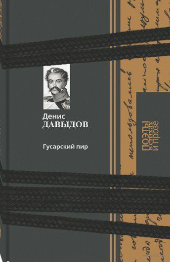 Гусарский пир. Денис Давыдов