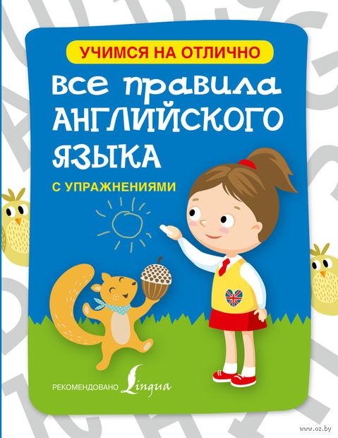 Все правила английского языка с упражнениями для начальной школы. Сергей Матвеев, Д. Положенцева
