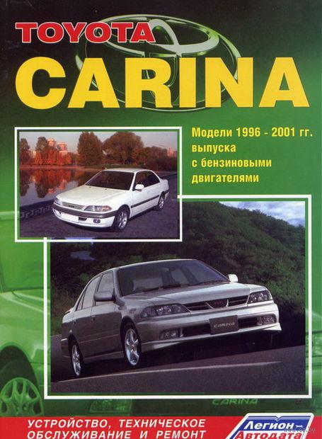 Toyota Carina 1996-2001 гг. Устройство, техническое обслуживание и ремонт