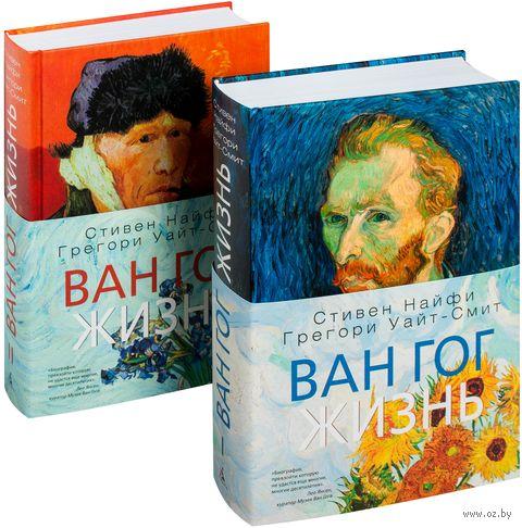 Ван Гог. Жизнь. В 2-х томах. Стивен Найфи, Грегори Уайт-Смит