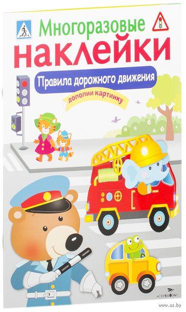Правила дорожного движения. Многоразовые наклейки — фото, картинка
