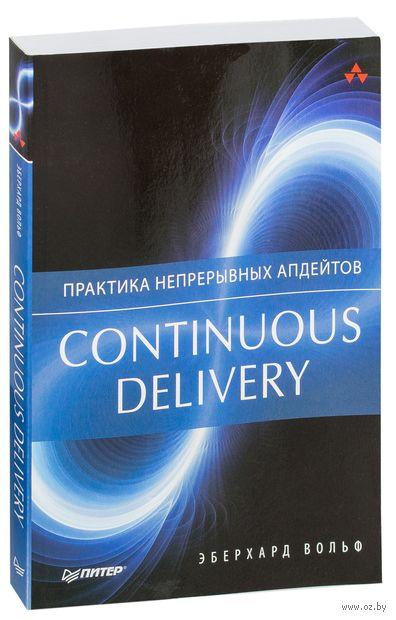Continuous delivery. Практика непрерывных апдейтов — фото, картинка