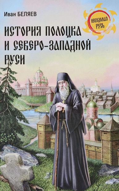 История Полоцка и Северо-Западной Руси — фото, картинка