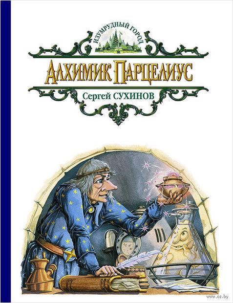 Алхимик Парцелиус — фото, картинка