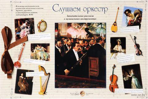 Слушаем оркестр — фото, картинка