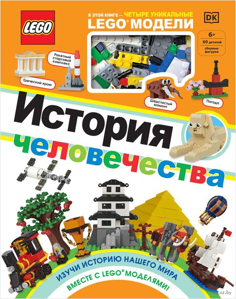 LEGO. История человечества — фото, картинка