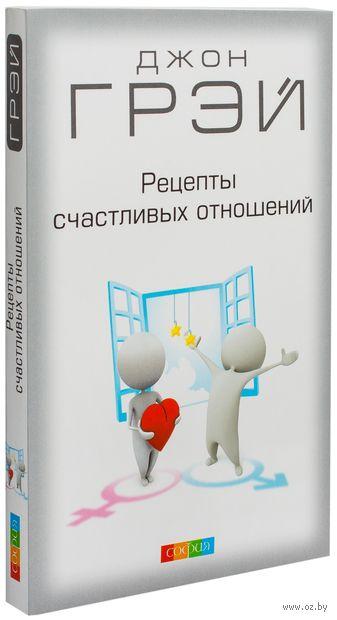 Рецепты счастливых отношений (м). Джон Грэй
