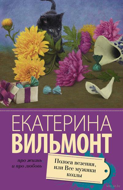 Полоса везения, или Все мужики козлы (м). Екатерина Вильмонт