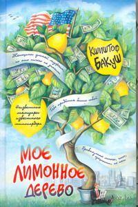 Мое лимонное дерево. Кшиштоф Бакуш