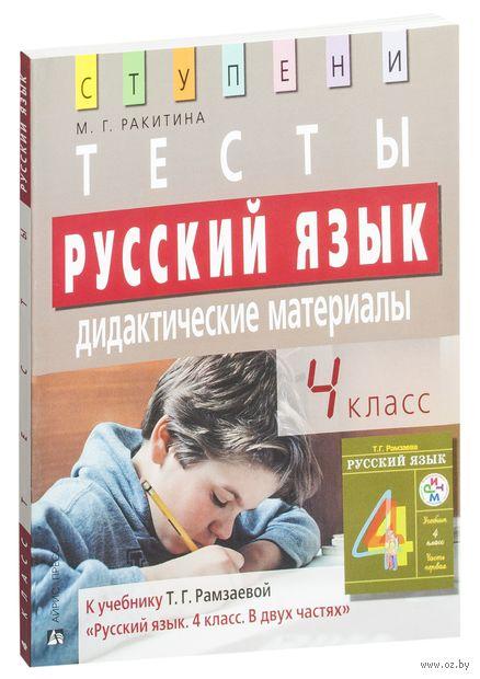 Русский язык. 4 класс. Тесты. Дидактические материалы. Марина Ракитина