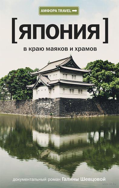 Япония. В краю храмов и маяков — фото, картинка