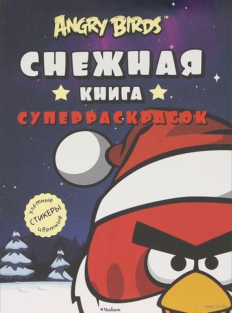 Снежная книга суперраскрасок