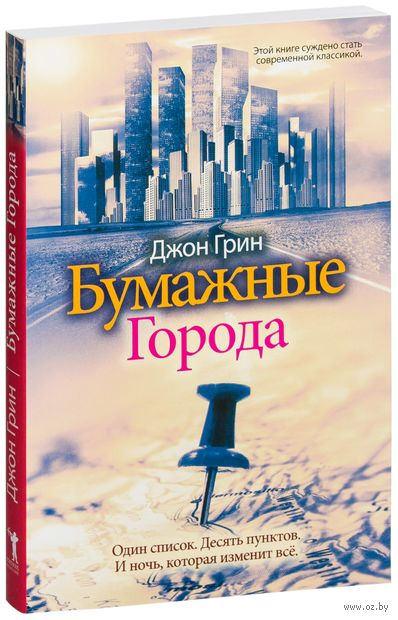 Бумажные города (м). Джон Грин