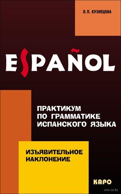 Практикум по грамматике испанского языка. Изъявительное наклонение (+CD) — фото, картинка