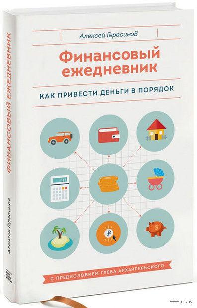 Финансовый ежедневник. Как привести деньги в порядок. Алексей Герасимов